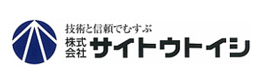 (株)サイトウトイシ